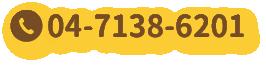 TEL:04-7138-6201