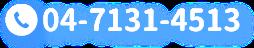 TEL:04-7131-4513